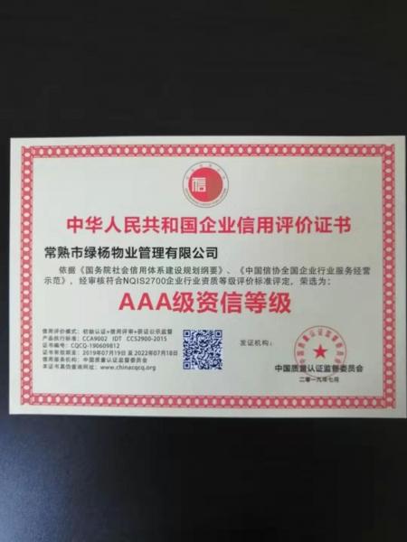 吴江企业荣誉证书